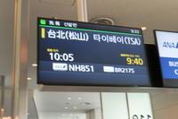 まずは「台湾旅行」から始めよう! - ~何でも揃う~本和堂雑多店(写真館)