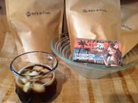 焙煎したてのcoffeeをどうぞ!8月 - MOTTAINAIクラフトあまた 京都たより