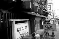 盆仕度月 寫誌 ② 裏中野 - le fotografie di digit@l