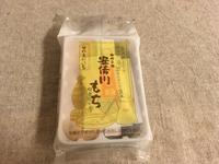 【 お礼 】 安倍川餅 いただきました! | 与えて、受け取って、満たされる心 - やまなかつてない日々