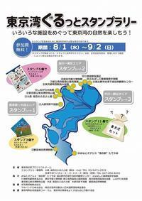★東京湾スタンプラリー始まりました - 葛西臨海公園・鳥類園Ⅱ