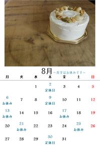 8月営業カレンダー - e-cake 開業からの・・その後~山梨県甲州市のカップケーキ屋「e-cake」ができるまで since 2010.1.~