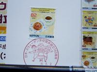 日本とスウェーデンの150年 切手&特印(手押し印) - 見知らぬ世界に想いを馳せ