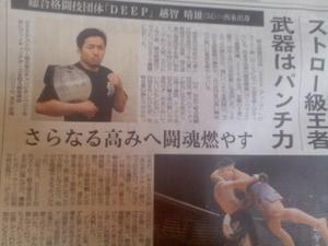 越智晴雄が総合格闘技DEEPでチャンピオンに - 松山大学ボクシング部