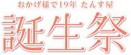作家小物入荷しました♪ - Tokyo135°町田マルイ店ブログ
