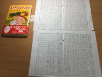 読書感想文コース、一番上がり!出来あがり! - 国語で未来を拓こう