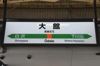 あ、きた。「いぬ年」。 冬の秋田もふもふツアー その19 大館駅 - りきの毎日