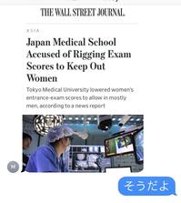 東京医科大学の女性差別newsは北米にも届く - 幾星霜
