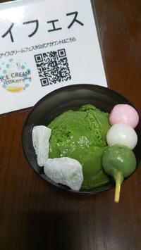 アイスクリームフェスタ☆ - リラクゼーション マッサージ まんてん