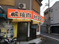 丸山精肉店の横で焼くんよ!焼肉まるちゃん - 鹿っちゅんのブログ活動