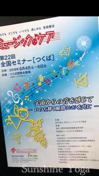 ミュージック・ケア全国セミナーへ行ってきます - Sunshine Places☆葛飾  ヨーガ、産後マレー式ボディトリートメントやミュージック・ケアなどの日々
