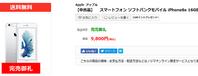 ノジマオンライン 中古iPhone 6sがついに1万円以下に - 白ロム転売法