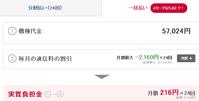 ドコモ 2018年iPad(第6世代)の割引増額 実質5184円~に値下げ - 白ロム転売法