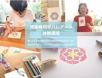 8月の【神聖幾何学HaRe・Art 体験講座】スケジュール♪ - 暮らしの中のひとつ。