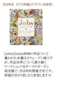 JOBSデザインブック発売のお知らせとワークショップ - ska vi fika?