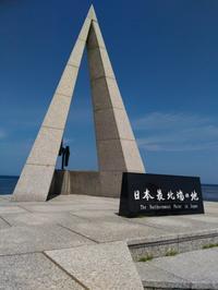 宗谷岬より - ekkoの --- four seasons --- 北海道