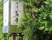 「旅亭万葉様」個室露天風呂の改装工事 - 銭湯・浴場設備の総合メーカー『協和工業株式会社』