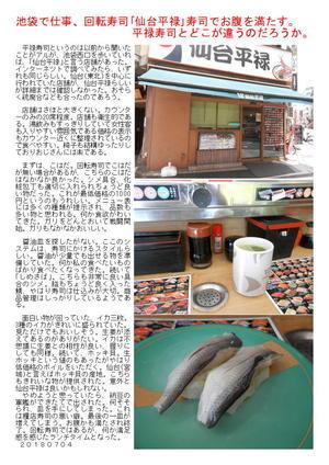 池袋で仕事、回転寿司「仙台平禄」寿司でお腹を満たす。平禄寿司とどこが違うのだろうか。
