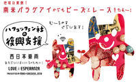 [西日本豪雨] ハフュッフェン社の復興支援:4. 『ファフュッフェンくん』制作サポート★地球の裏側からも「ビーズ」と「レース」が来た! - maki+saegusa
