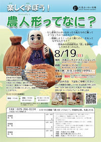 8月19日(日)開催♪「農人形ってなに?」小学生~中学生のみんな!参加費無料で先着20名です♪ - わいわいまいわい-大洗まいわい市場公式ブログ