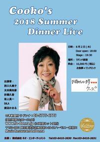 西口久美子 Cooko's 2018 Summer Dinner Live - 夢色小箱
