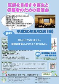 東京医大・医科系大学の女性差別は条例・憲法・教育基本法違反 - FEM-NEWS