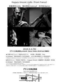 8/4&8/12【PARIS,TOKYO】2days! - 蜂谷真紀  ふくちう日誌