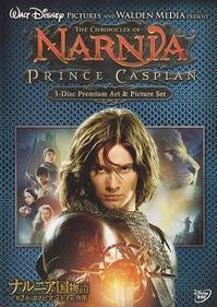 『ナルニア国物語/第2章:カスピアン王子の角笛』 - 【徒然なるままに・・・】