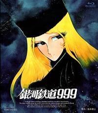 『銀河鉄道999』 - 【徒然なるままに・・・】
