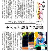 小川真利枝監督「ラモツォの亡命ノート」映画評 - 無為的日子。ムイ、ナ日々。