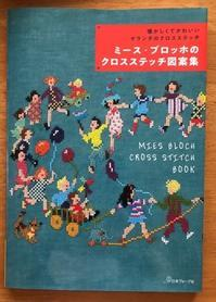 ミースさんの可愛い刺しゅうの本 - y-hygge