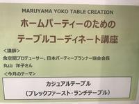 ホームパーティーのためのテーブルコーディネート講座(博多阪急) - Table & Styling blog