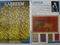 GABBE展のお知らせ - 松本民芸家具公認ブログ