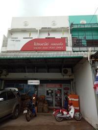 572日目・EMS の箱を買いにクロンラン郵便局へ - プラチンブリ@タイと日本を行ったり来たり
