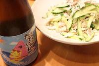 夕食お酒日記② - クラシノカタチ