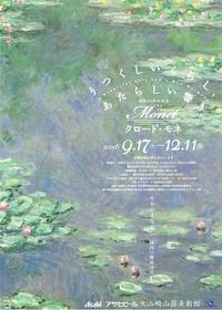 うつくしいくらし、あたらしい響きクロード・モネ - Art Museum Flyer Collection