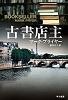 『古書店主』(マーク・プライヤー、訳=渋谷正子、早川書房) - 晴読雨読ときどき韓国語