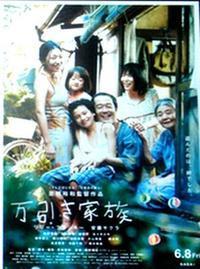 映画「万引き家族」見てきました - Zen おりおりの記