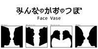 みんなのかおのつぼ / Face Vase:098 Chie -> 100 Maki+ - maki+saegusa