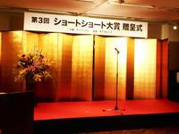 ショートショート大賞授賞式 - いげたゆかりブログ