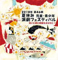 第46回夏休み児童・青少年演劇フェスティバル - いげたゆかりブログ