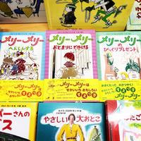 すえっこメリーメリーのシリーズ3冊 - 子どもの本の店 竹とんぼ