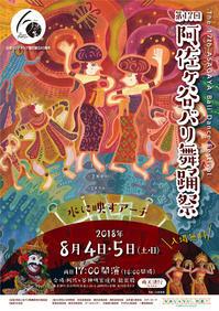 阿佐ヶ谷バリ舞踊祭、本日、第1日を開催します - 戦場の旗手