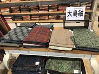 《アクア店》大島紬大量入荷✨ - MEDELL STAFF BLOG