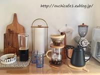 【おうちカフェ】引き続きアイスコーヒー三昧の日々&アイスコーヒードリップ - 暮らしの美学