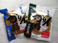 【中野製菓】かりん糖 - 池袋うまうま日記。