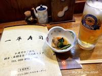 ◆ 恒例の沖縄 2018、その19 「一平壽司」へ (2018年7月) - 空と 8 と温泉と