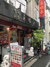 2018年7月中国料理 東順永で昼飲み♪ - のんびりいこうやぁ 2