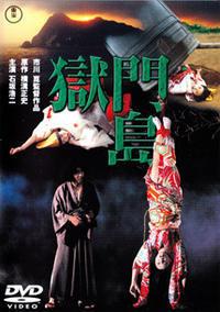「獄門島」The Devil's Island  (1977) - なかざわひでゆき の毎日が映画三昧
