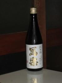 日本酒感想寫樂純米酒 - 雑記。